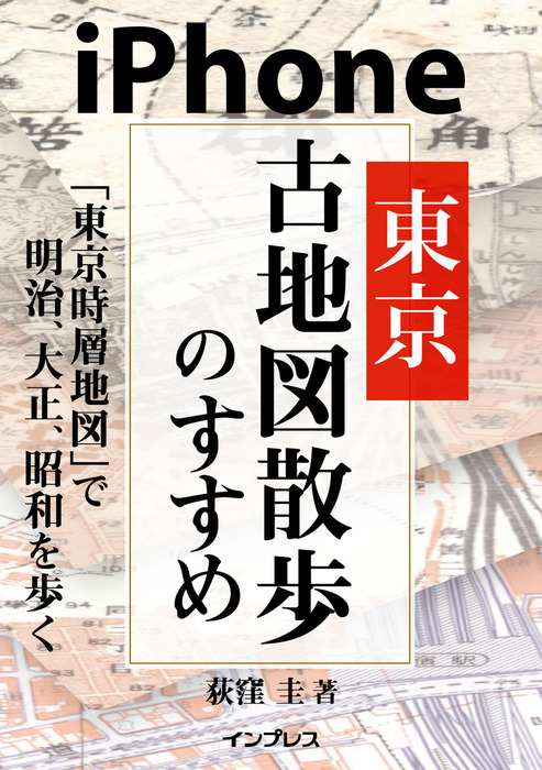 iPhone東京古地図散歩のすすめ 「東京時層地図」で明治、大正、昭和を歩く拡大写真