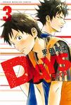 DAYS(3)-電子書籍