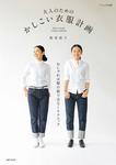 大人のための かしこい衣服計画-電子書籍
