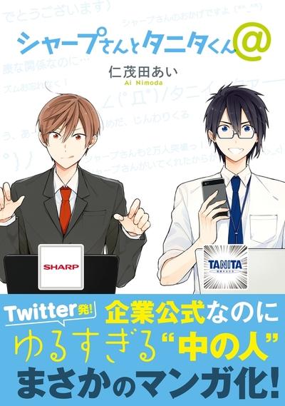 シャープさんとタニタくん@【電子限定特別版】-電子書籍