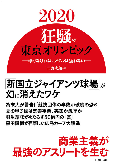 2020狂騒の東京オリンピック 稼げなければ、メダルは獲れない-電子書籍-拡大画像