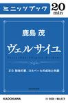ヴェルサイユ 20 財政の要、コルベールの成功と失脚-電子書籍