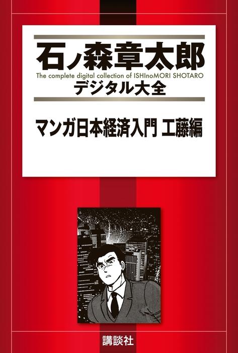 マンガ日本経済入門(4)拡大写真
