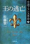 王の逃亡 小説フランス革命 7-電子書籍