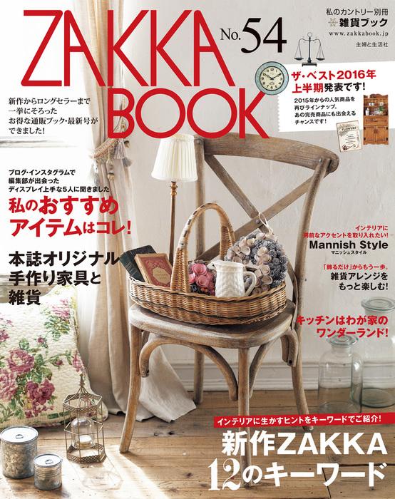 ZAKKA BOOK NO.54拡大写真