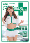 GALS PARADISE plus Vol.21 2017 May-電子書籍