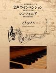 バッハ 名作曲楽譜シリーズ3 2声のインベンション BWV772-786 シンフォニア BWV787-801-電子書籍
