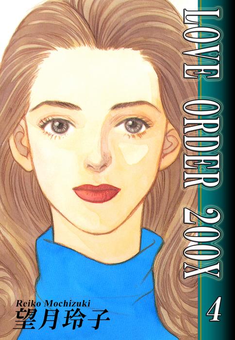 LOVE ORDER 200X(4)-電子書籍-拡大画像