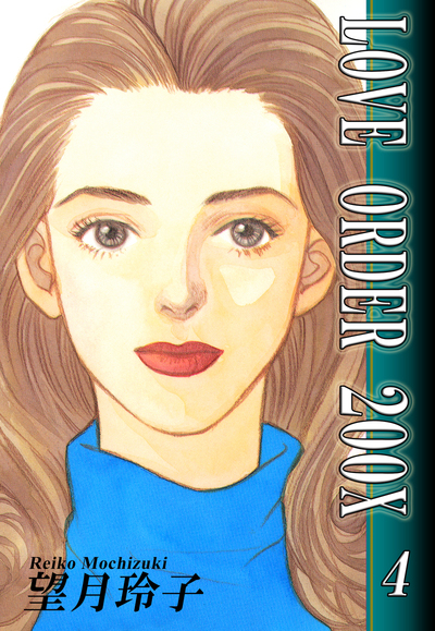 LOVE ORDER 200X(4)-電子書籍