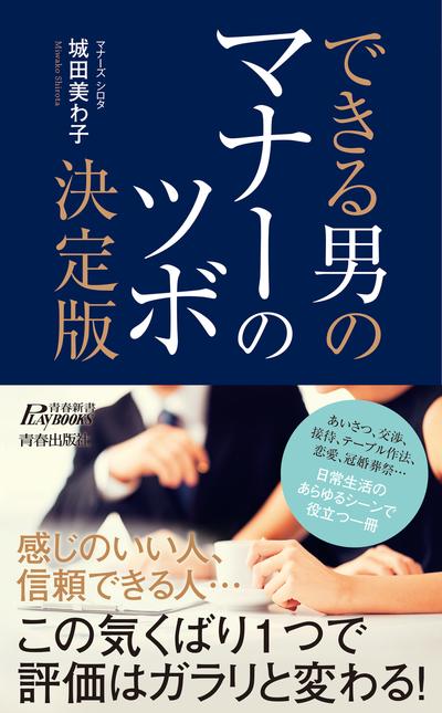 できる男のマナーのツボ決定版-電子書籍