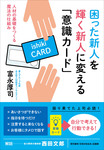 困った新人を輝く新人に変える「意識カード」-電子書籍