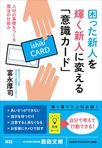 困った新人を輝く新人に変える「意識カード」