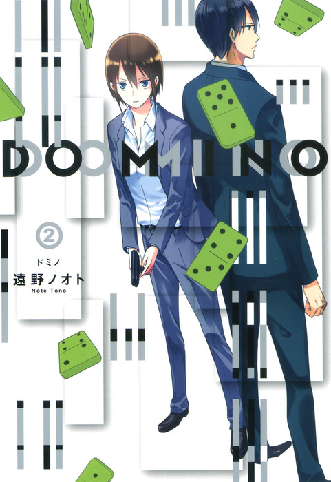DOMINO 2巻-電子書籍-拡大画像