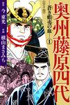 奥州藤原四代(1)-電子書籍