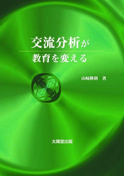 交流分析が教育を変える-電子書籍