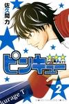 ピンキュー★★★(2)-電子書籍
