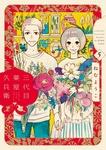 三代目薬屋久兵衛(5)-電子書籍