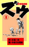 ズウ~青春動物園 8-電子書籍