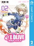 エルドライブ【elDLIVE】 2-電子書籍