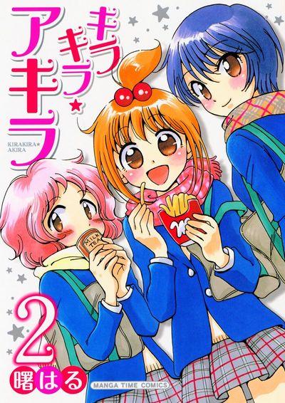 キラキラ☆アキラ 2巻-電子書籍
