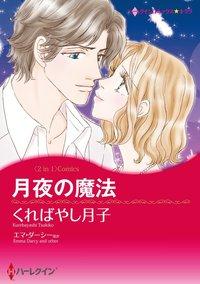 月夜の魔法/恋に落ちた天使