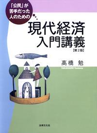「公民」が苦手だった人のための現代経済入門講義 [第2版]-電子書籍