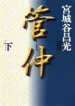 管仲(下)-電子書籍