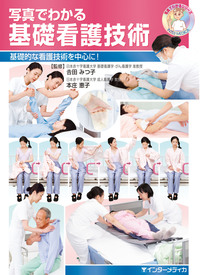 写真でわかる基礎看護技術 : 基礎的な看護技術を中心に!-電子書籍