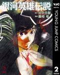 銀河英雄伝説 2-電子書籍