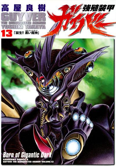 強殖装甲ガイバー(13)-電子書籍