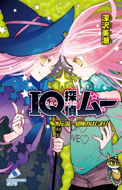 IQ探偵ムー 28 勇者伝説~冒険のはじまり-電子書籍