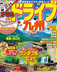 まっぷる ドライブ九州 ベスト'17-電子書籍