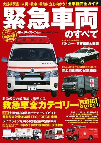 緊急車両のすべて-電子書籍