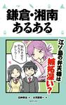 鎌倉・湘南あるある-電子書籍