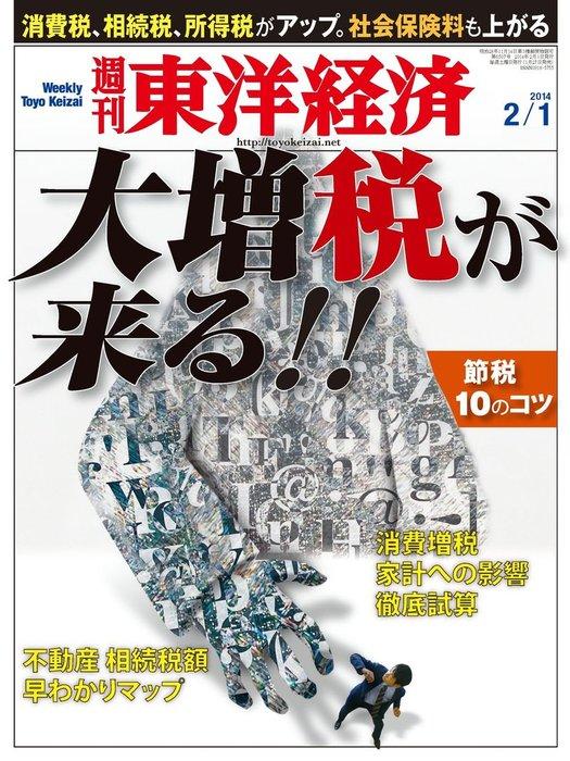週刊東洋経済 2014年2月1日号-電子書籍-拡大画像