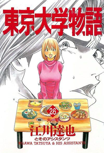 東京大学物語 第26巻-電子書籍