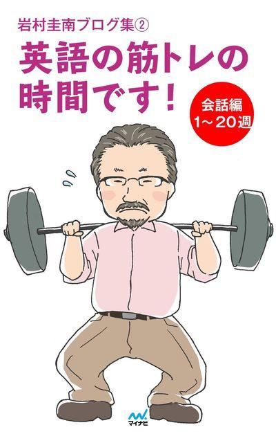 岩村圭南ブログ集2 英語の筋トレの時間です! 会話編1~20週-電子書籍
