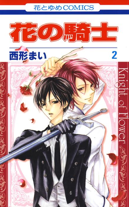 花の騎士 2巻-電子書籍-拡大画像