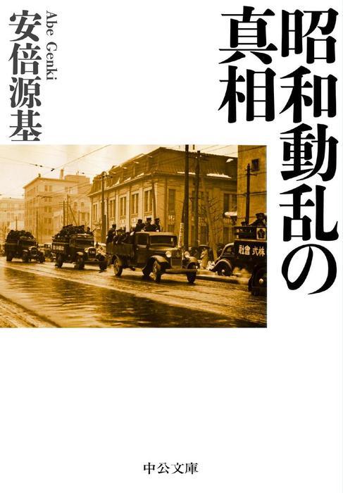 昭和動乱の真相-電子書籍-拡大画像
