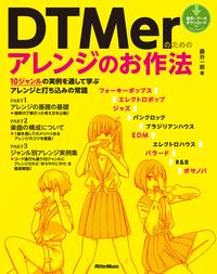 DTMerのためのアレンジのお作法 10ジャンルの実例を通して学ぶアレンジと打ち込みの常識-電子書籍