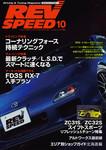 REV SPEED 2016年10月号-電子書籍