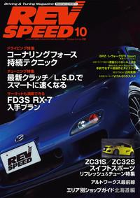 REV SPEED 2016年10月号