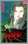 9番目のムサシ(1)-電子書籍
