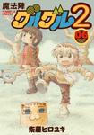 魔法陣グルグル2 (6)-電子書籍