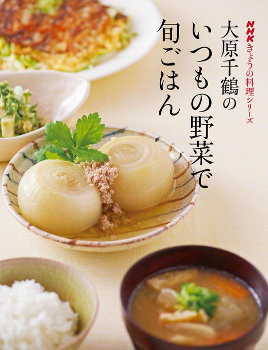 大原千鶴のいつもの野菜で旬ごはん拡大写真
