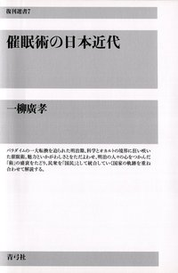 催眠術の日本近代