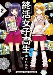 終活女子高生 2巻-電子書籍