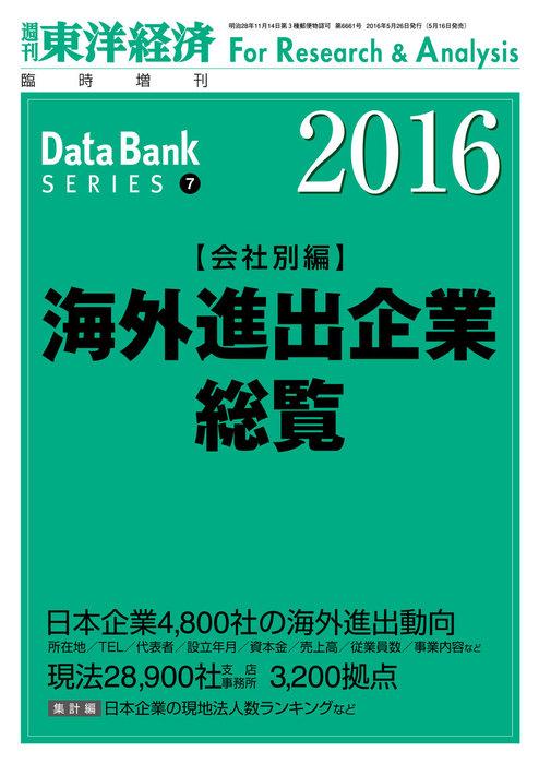 海外進出企業総覧(会社別編) 2016年版拡大写真
