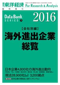 海外進出企業総覧(会社別編) 2016年版-電子書籍
