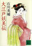 大江戸妖美伝-電子書籍